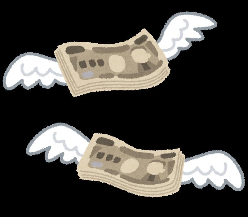 お金ヒラヒラ