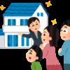 マイホーム購入は失敗か!?持ち家は後悔する!?現代における住を真剣に考えよ!!