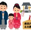 初詣2019おすすめスポット9選!!東京の穴場スポットも詳しく解説!!