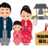 初詣は明治神宮で絶品屋台メシを喰らう!!2019も心ゆくまで堪能せよ!!