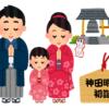 神田明神の初詣2019!!お守り効果や御利益、待ち時間や混雑状況は!?