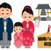 鎌倉鶴岡八幡宮の初詣2019!!混雑回避完全攻略最新版!!穴場の時間帯があるぞ!!