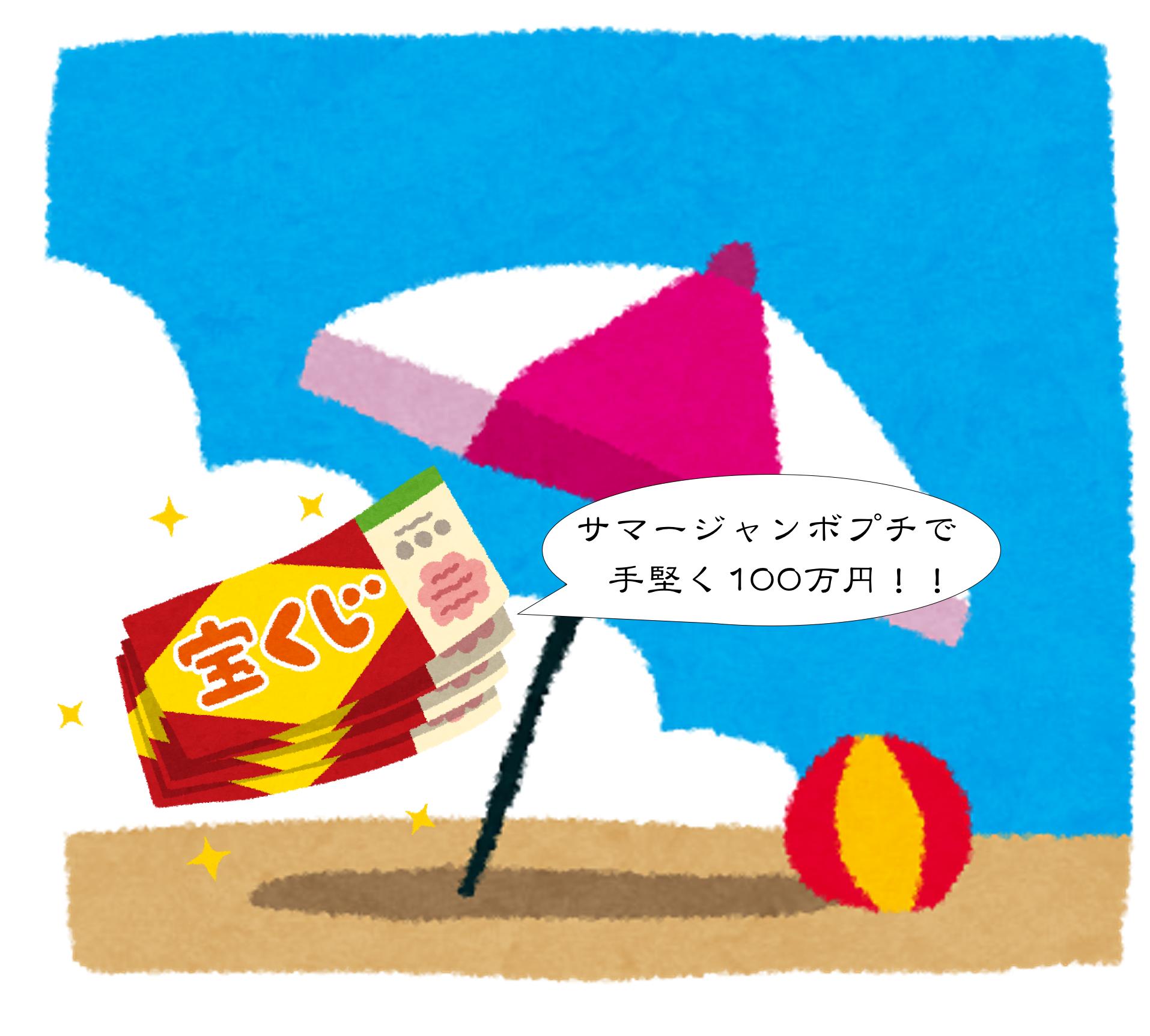 宝くじ いつまで 初夢 初夢宝くじ当選番号|2020年(令和2年) 1月17日(金)