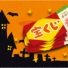 ハロウィンジャンボ2019!!当選確率や発売日は!?オータムジャンボとは何が違う!?