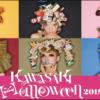 川崎ハロウィン2018パレード日程と賞金額は!?最強レベルの仮装を見逃すな!