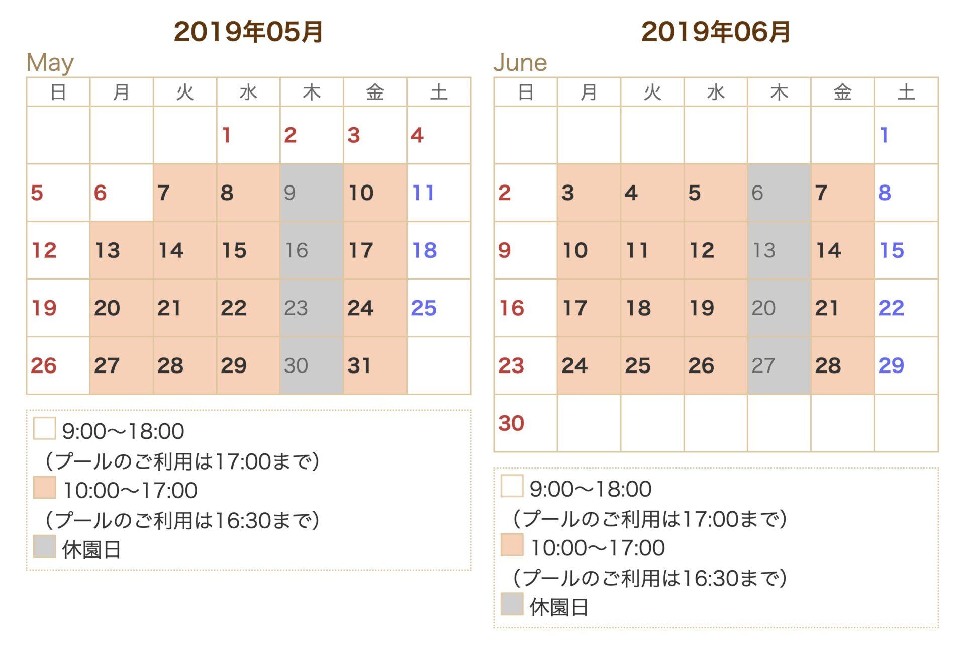東京サマーランド5月6月