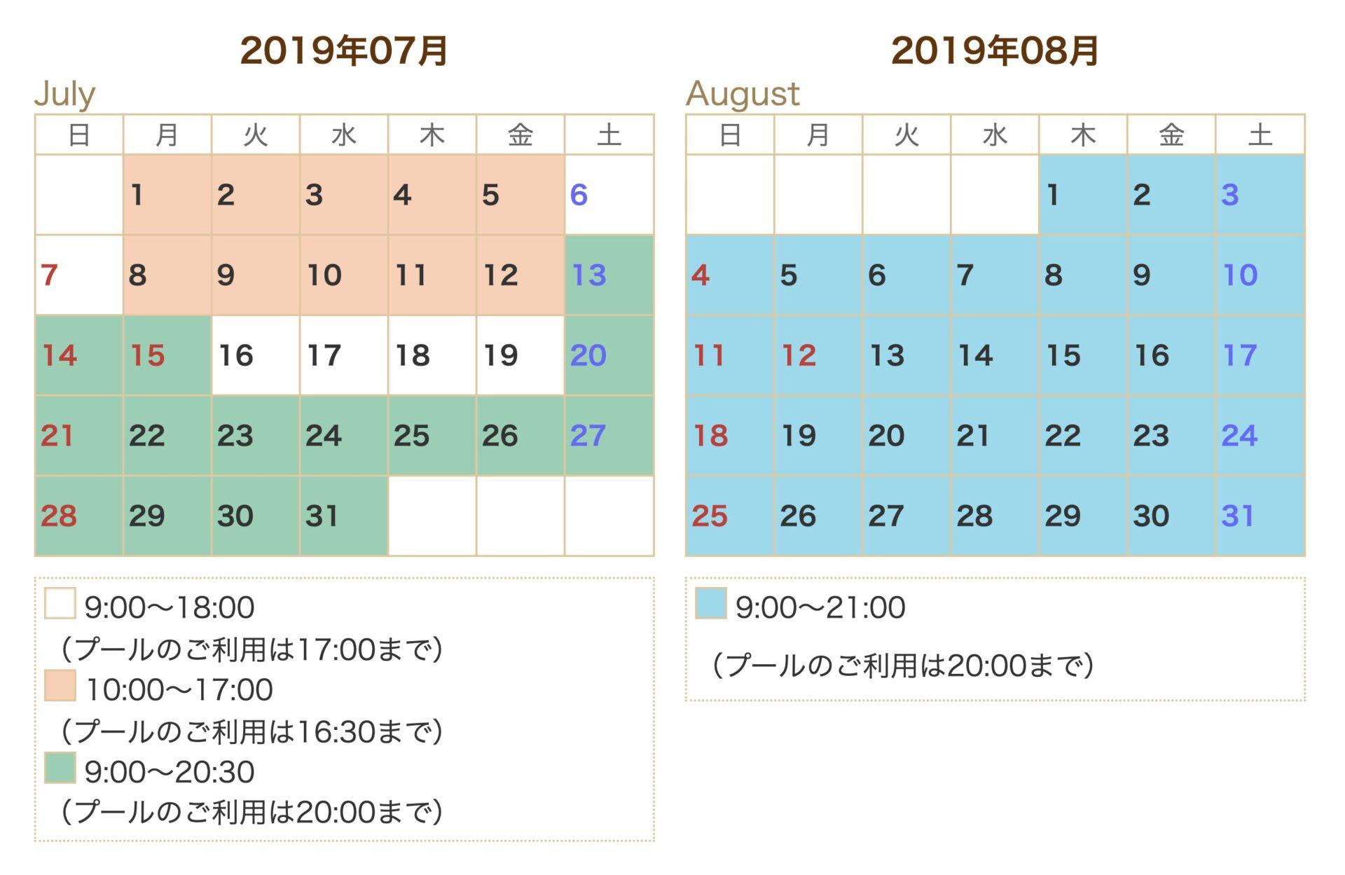東京サマーランド7月8月