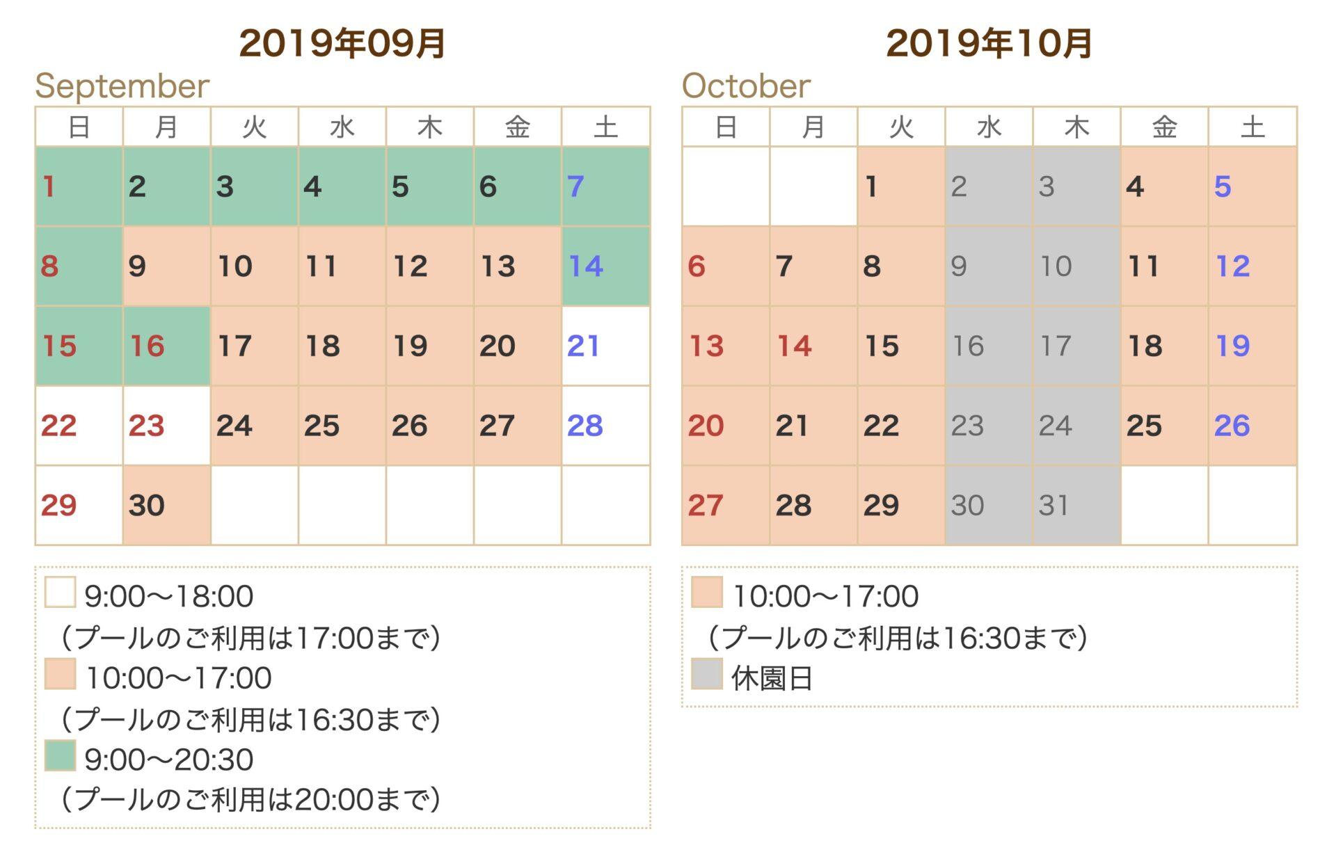 東京サマーランド9月10月