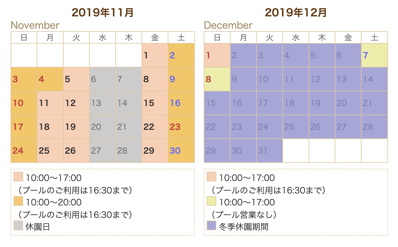 東京サマーランド11月12月