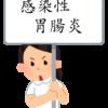 感染性胃腸炎はうつる!?潜伏期間と感染経路、完治の目安とは!?