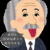 お金を貯める秘訣は複利にあり!!日本人の70%が知らない複利を理解し老後資金を作り出せ!!