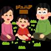 今更聞けないジュニアNISA!!メリット・デメリットを詳しく解説!!