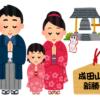 成田山初詣!!2019混雑回避完全攻略ガイド!!屋台は?駐車場は?
