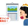 年末ジャンボ宝くじの発売日!!ミニって何!?2019はいつからいつまで!?