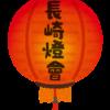 長崎の当たる宝くじ売り場!!当選総額6億円の売り場はココだよ!!